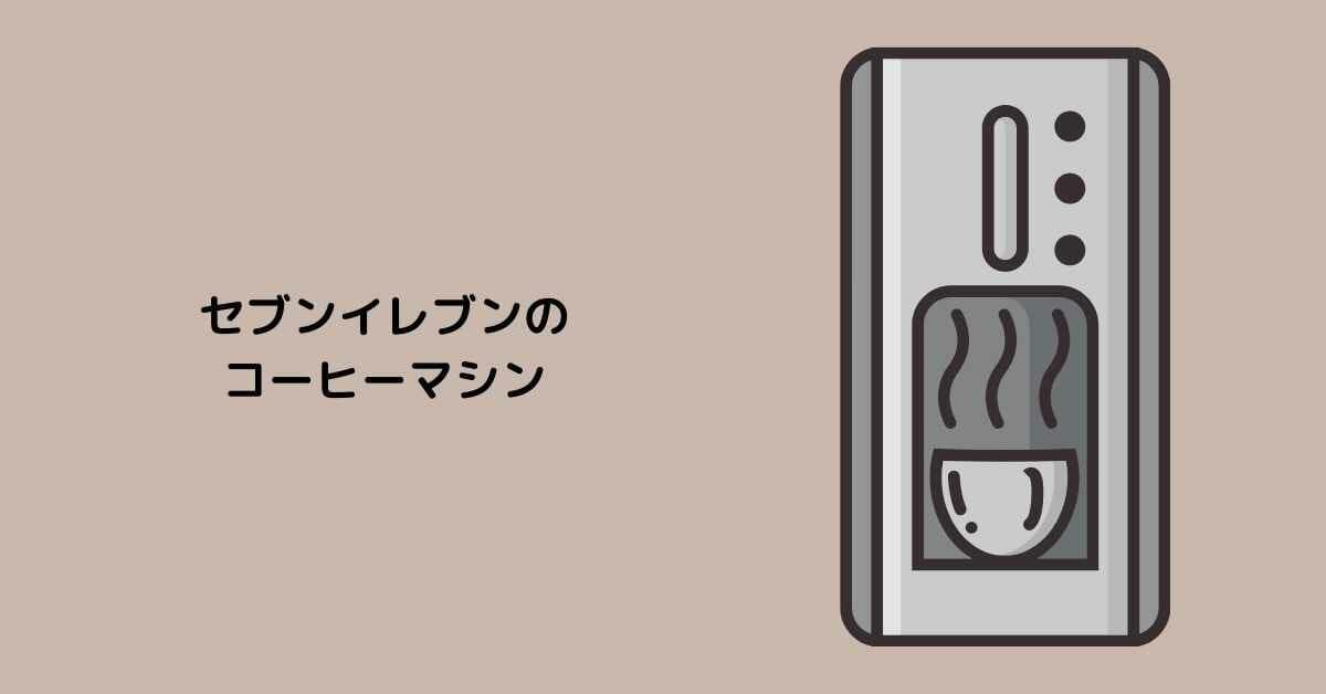 セブンイレブンの コーヒーマシン