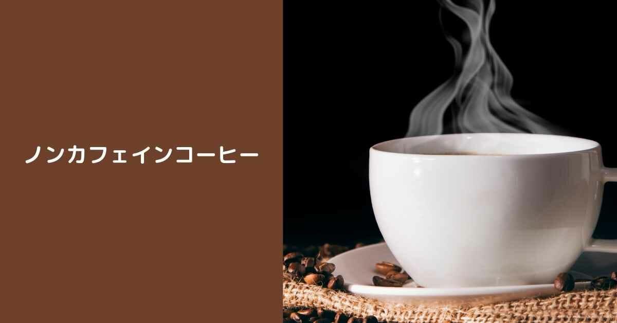 ノンカフェインコーヒー