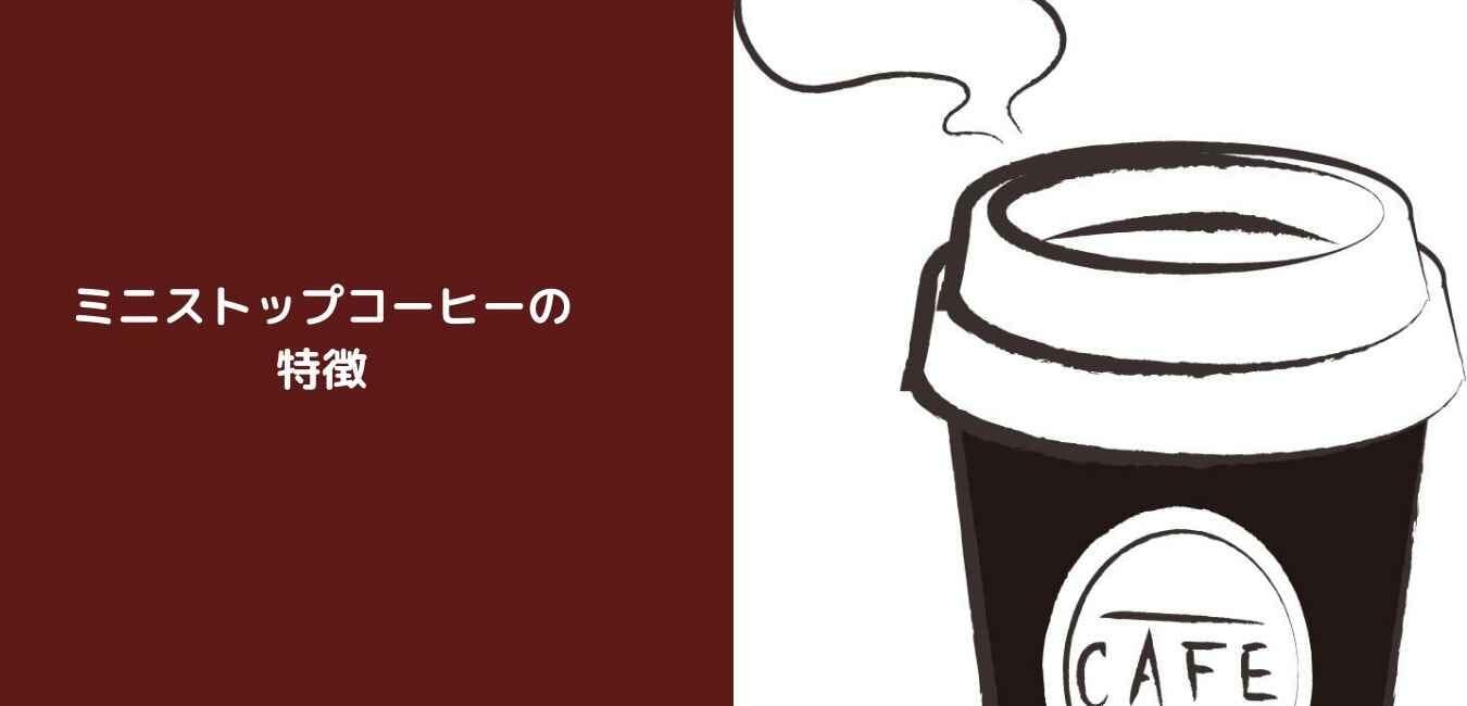 ミニストップコーヒーの 特徴