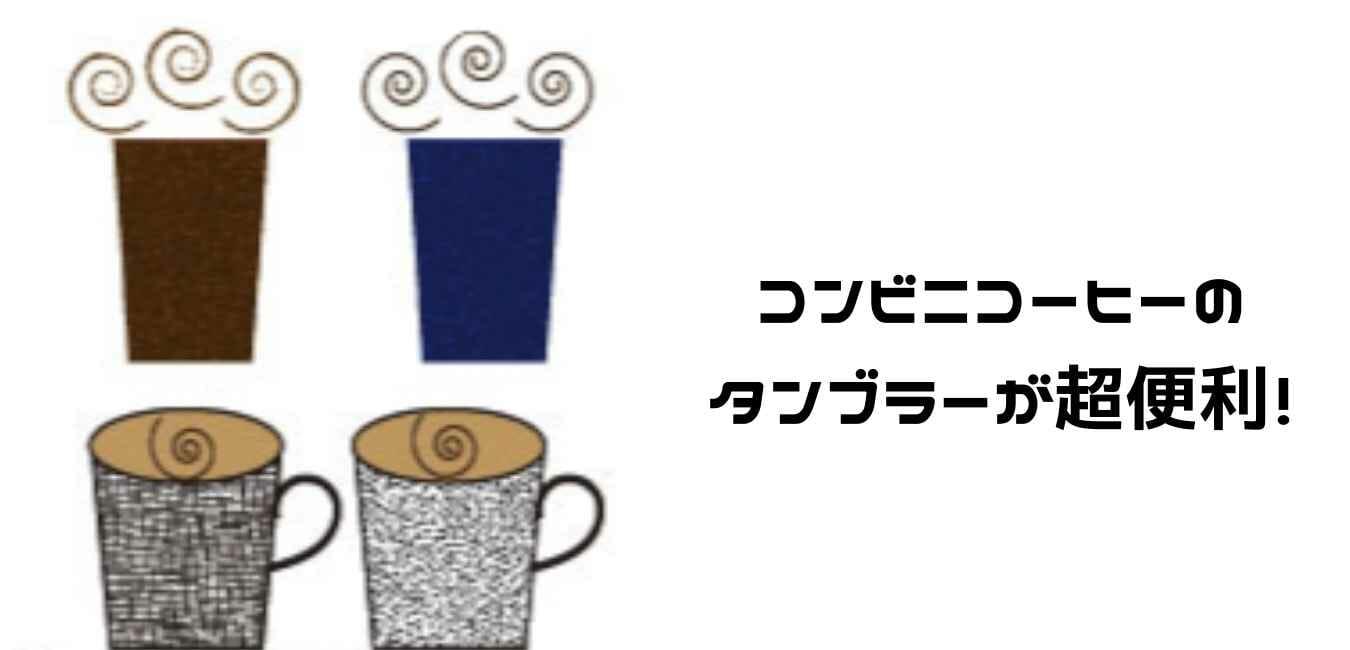 コンビニコーヒーの タンブラーが超便利! (1)
