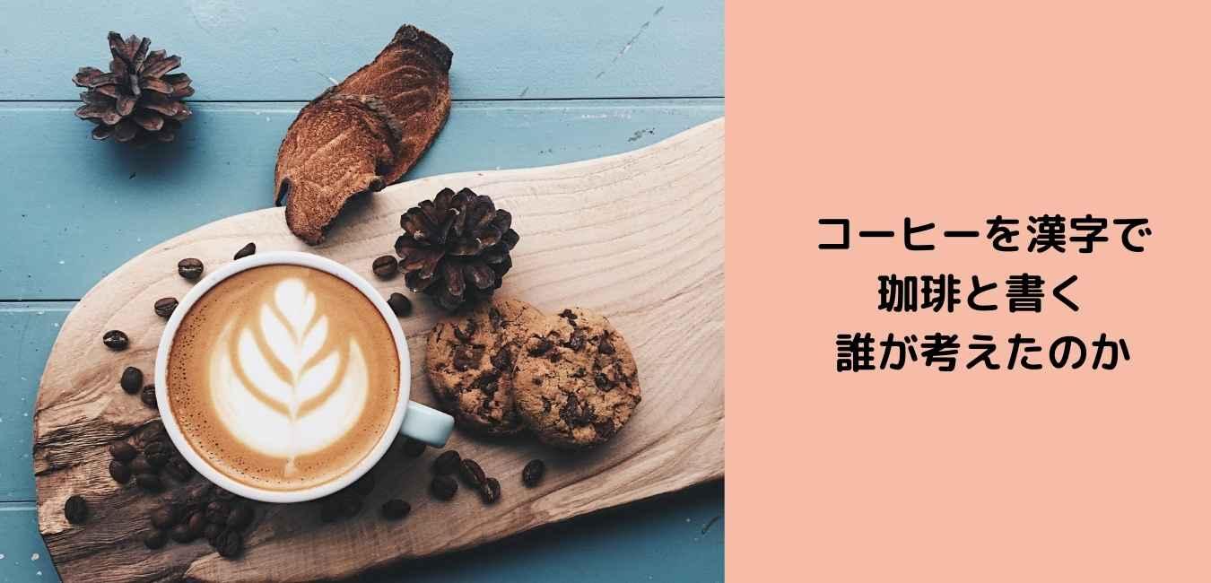 コーヒー 漢字