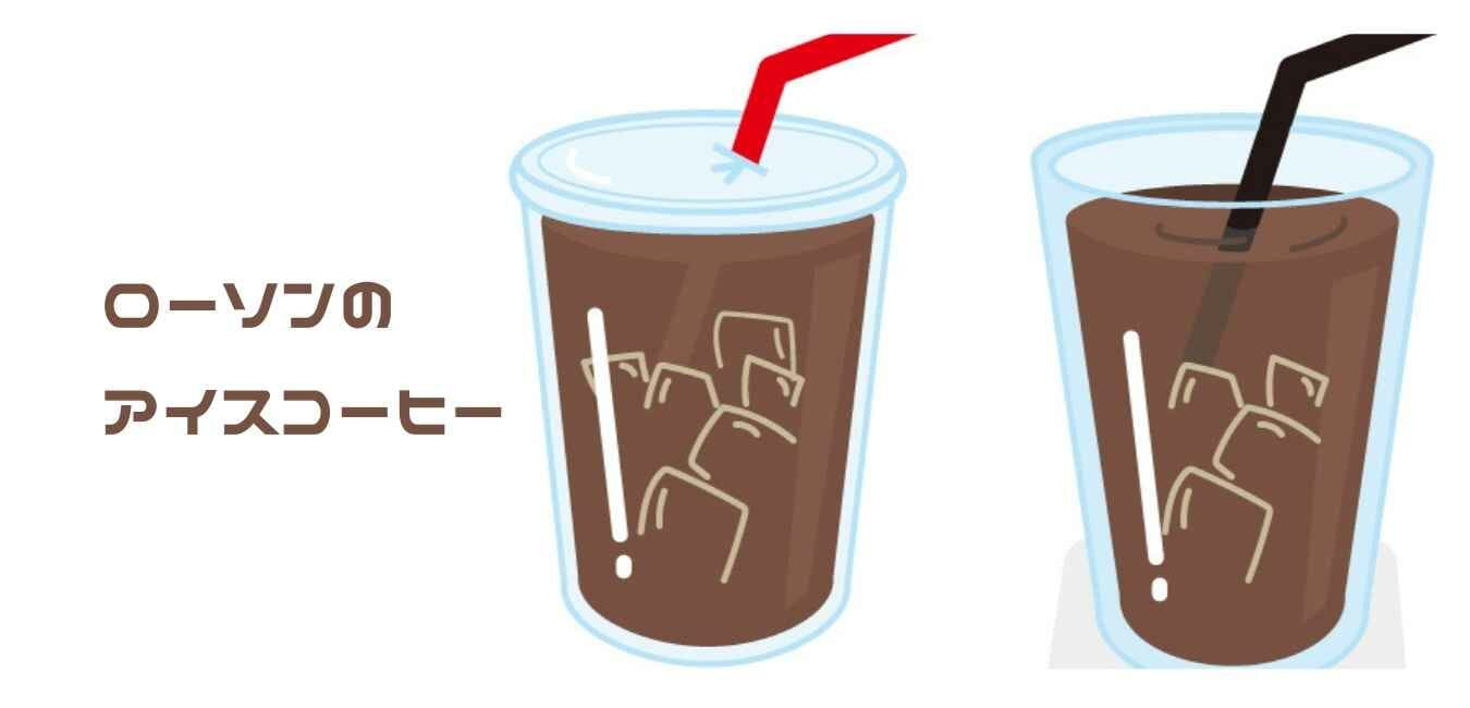 ローソンの アイスコーヒー