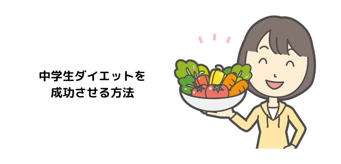 中学生ダイエットを 成功させる方法