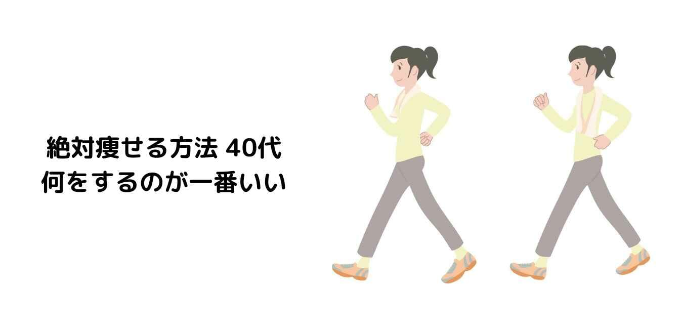 絶対痩せる方法 40代|何をするのが一番いい