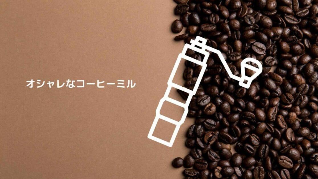おしゃれ コーヒーミル