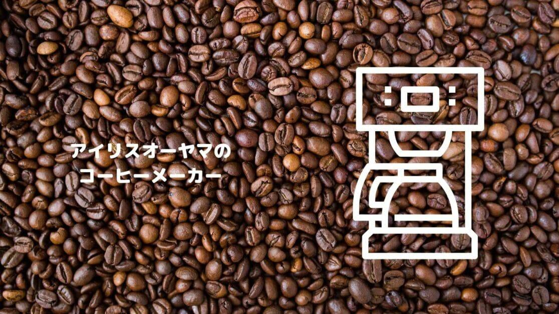 アイリスオーヤマの コーヒーメーカー