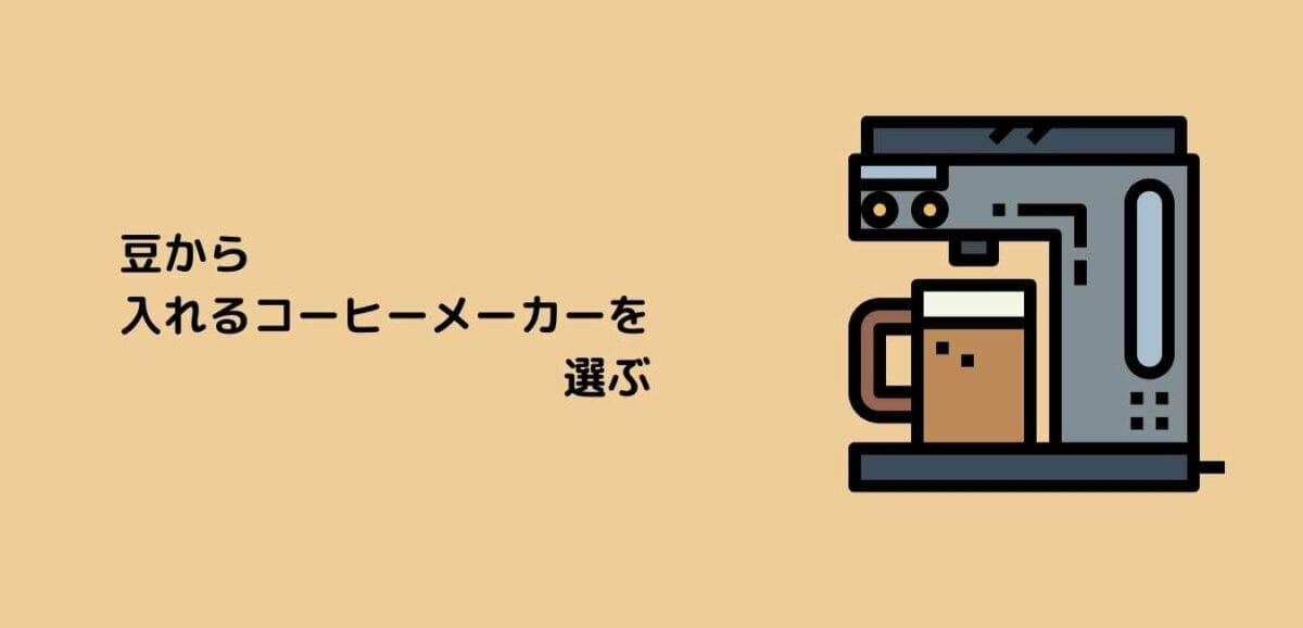 コーヒーメーカー 豆から