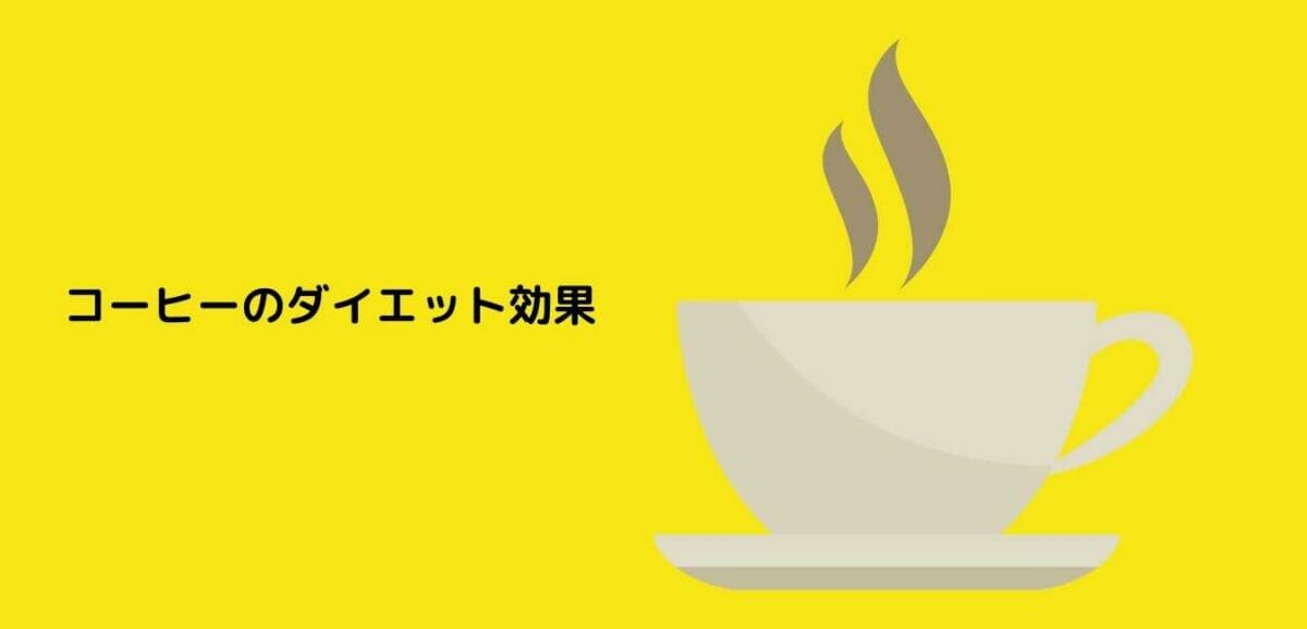 コーヒー ダイエット 効果